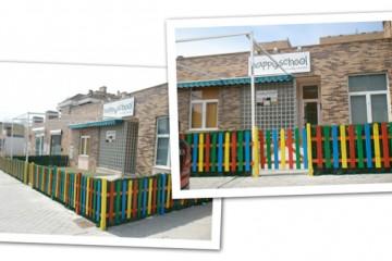 Escuela Infantil Happy School - 4